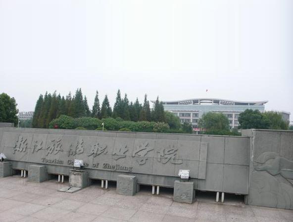 浙江旅游職業學院