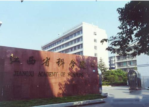 江西省科學院