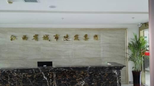 江西省城市建筑集團